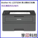 Brother HL-L2375DW 無線黑白雷射自動雙面印表機 列印,雙面列印,WIFI無線