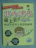 【書寶二手書T5/語言學習_ZBE】遜咖課長飛上天_快速學會英文會話的祕密_李昌秀_附光碟