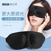 眼罩睡眠罩立體透氣不壓眼緩解眼疲勞罩睡覺遮光罩耳塞 雙十二全場鉅惠
