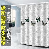 浴簾套裝免打孔窗簾加厚衛生間隔斷門簾浴簾布防水防霉浴簾桿套裝