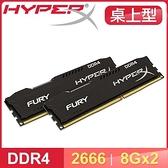 【南紡購物中心】Kingston 金士頓 HyperX FURY DDR4 2666 8G*2 桌上型記憶體《黑》(HX426C16FB3K2/16)