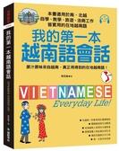 我的第一本越南語會話:自學、教學、旅遊、洽商工作皆實用的在地越南語!