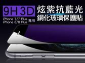iPhone 7/8/Plus系列~9H硬度炫紫抗藍光3D鋼化玻璃保護貼(滿版)