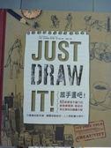 【書寶二手書T1/藝術_PJK】放手畫吧Just Draw It!_山姆.皮亞塞納
