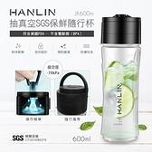 【風雅小舖】HANLIN-JK600m 合格抽真空保鮮環保杯(耐熱)SGS 隨行杯