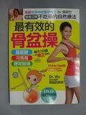 【書寶二手書T1/美容_ZBY】最有效的骨盆操-美國脊骨神經博士Dr.Wu教你不吃藥的自然療法_附光碟