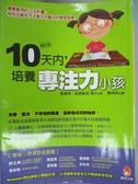 【書寶二手書T5/家庭_JOG】10天內,培養專注力小孩_陳昭如, 佛瑞伯恩斯坦
