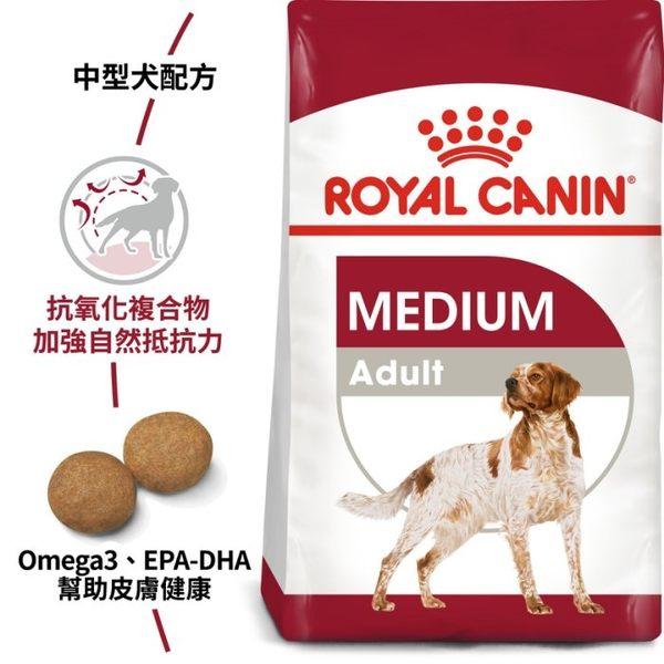 『寵喵樂旗艦店』法國皇家 MA中型成犬(原M25)-15kg