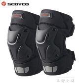 Scoyco賽羽摩托車越野護膝男女護具防摔護腿防風賽車騎行裝備 【米娜小鋪】