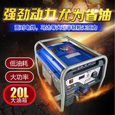 雅馬哈發電機220v小型家用輕型發電機三單相靜音電啟動汽油發電機 Ic302【野之旅】