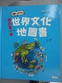 【書寶二手書T9/少年童書_YIH】我的第一本世界文化地圖書_徐月珠, 李靜和