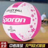 排球5號充氣軟式排球中考大學生比賽專用排球柔軟成人兒童排球igo【PINKQ】