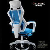 卡勒維可躺電腦椅家用辦公椅網布椅子升降轉椅職員椅電競椅CY 自由角落