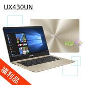 ASUS UX430UN-0211D8250U 14吋 ZenBook ◤福利品,0利率◢ (i5-8250U/8G/256G SSD/Nvidia MX 150 2G) 璀璨金