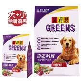 【合購優惠】葛莉思犬食─羊肉13.5kg+3kg