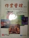 二手書博民逛書店《作業管理(第七版)(附CD)(Stevenson: Operations Management 7/e)》 R2Y ISBN:9574935833