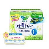 【蕾妮亞】舒膚Free 極薄日用一般~量多(22.5cm / 16片 x 18入)