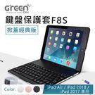 GREENON 鍵盤保護套F8S 掀蓋經典版 iPad Air 專用 硬殼保護套 超薄鍵盤 藍牙鍵盤-內斂黑
