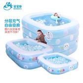 【全館】現折200寶寶魚嬰兒游泳池寶寶家用水池保溫加厚中秋佳節