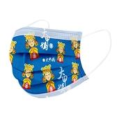 文賀生技醫用口罩 (未滅菌)-三層醫療口罩-大甲媽限定款-國泰民安 30入/盒