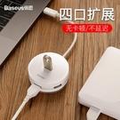 usb分線器轉接頭type-c轉換器接口蘋果筆記本macbook外接擴展一拖四hub電腦口 創意新品