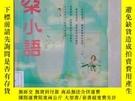 二手書博民逛書店罕見朵朵小語:輕盈的生活Y256566 朵朵 著 知識出版社 ISBN:9787501539048 出版20