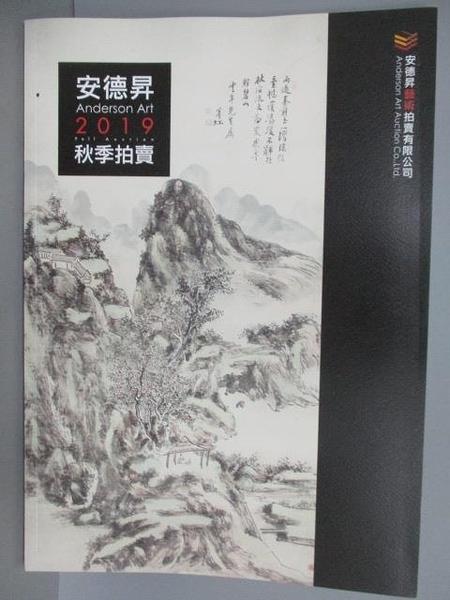 【書寶二手書T9/收藏_ESE】安德昇2019秋季拍賣