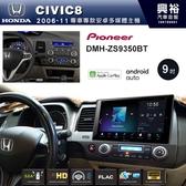 【PIONEER】2006~11年HONDA CIVIC8專用DMH-ZS9350BT 9吋螢幕主機 *WiFi+Apple無線CarPlay