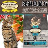 【培菓寵物48H出貨】(送購物金50元)烘焙客Oven-Baked》無穀低敏全貓深海魚配方貓糧5磅2.26kg/包