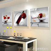 壁畫 餐廳裝飾畫三聯現代簡約飯廳掛畫歐式餐廳牆面裝飾個性創意壁畫 酷斯特數位3c igo