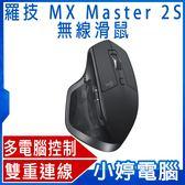 【限時3期零利率】 全新 Logitech 羅技 MX Master 2S 無線滑鼠