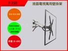 電視壁掛架 LCD液晶 F-350/電漿..電視吊架.喇叭吊架.台製(保固2年)