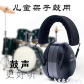 隔音耳罩兒童款打架子鼓耳罩防噪音學習降噪隔音超強學生耳機坐飛機減壓 艾家