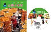 台灣水果香(精裝+1DVD)(FG06)