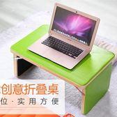 筆電電腦桌折疊桌床上桌懶人桌小桌子大學生宿舍簡易學習桌xw【1件免運】
