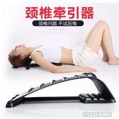 牽引器 脊椎脊柱頸椎腰椎舒緩按摩牽引架矯正器彎曲側彎磁療拉伸架器 潮先生