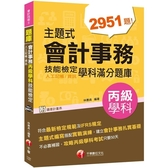 [2020會計學科金榜分類題庫]主題式會計事務(人工記帳、資訊)丙級 技能檢定學