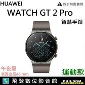 送原廠22.5快速充電器 華為 Huawei WATCH GT 2 Pro智慧手錶 運動款 台灣公司貨GT2PRO 開發票 GT2 PRO
