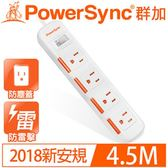 PowerSync群加 1開4插滑蓋防塵防雷擊延長線4.5M TPS314DN9045【原價:629▼9折促銷】