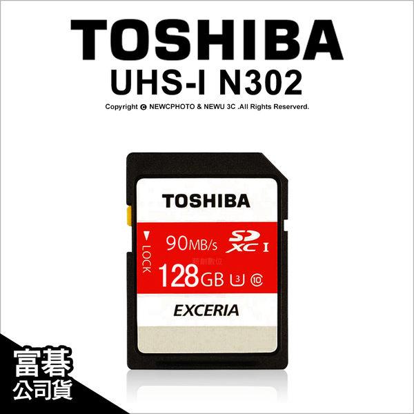 Toshiba 東芝 UHS-I N302 U3 128G SDXC 記憶卡 讀90MB/s 公司貨 ★薪創數位