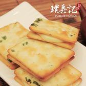 璞真記-手工特濃杏仁角牛軋餅(16入/盒)