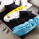 黑色幽默 撞色糖果單人三件式被套床包組/...