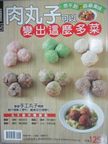 【書寶二手書T6/餐飲_QGK】肉丸子可以變出這麼多菜_江麗珠