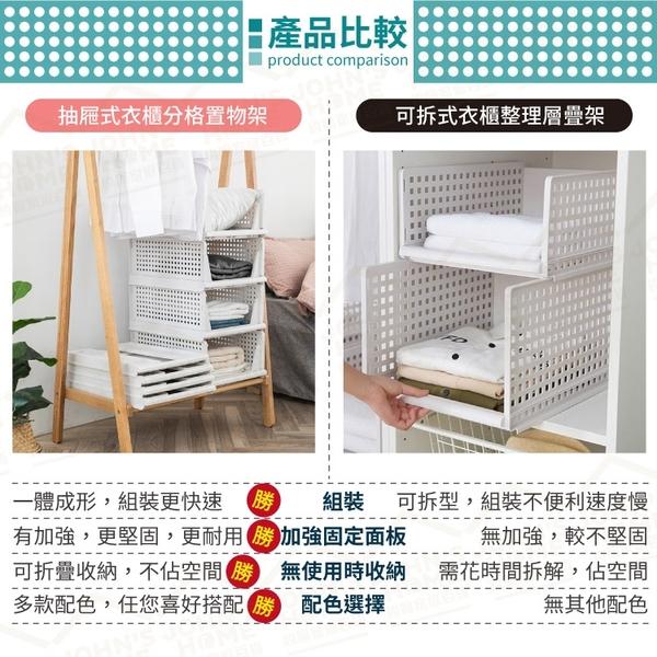 抽屜式衣櫃分格置物架 小款 一體成型安裝快速 收納架 衣櫥架 分層架【TA0456】《約翰家庭百貨