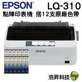 【搭原廠色帶12支 ↘7090元】EPSON LQ-310 點陣印表機