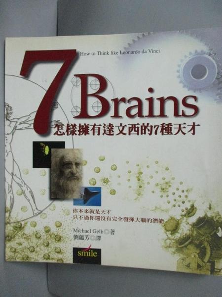 【書寶二手書T3/心理_C57】7Brains_Michael Gelb