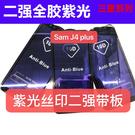 88柑仔店-~三星A7 2018 J4plus二強全膠紫光鋼化膜A9 2018抗藍光J6+手機保護膜J8