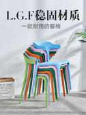 北歐椅子靠背凳子塑料餐椅成人現代簡約懶人創意休閒家用餐廳桌椅