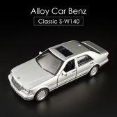 奔馳合金車模 S-W140虎頭奔兒童玩具車回力開門仿真合金汽車模型 九週年全館柜惠