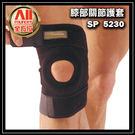 【SPECIAL 專業運動防護】護具/護膝 - 膝部關節短護套加強型 (S5230A)【全方位運動戶外館】